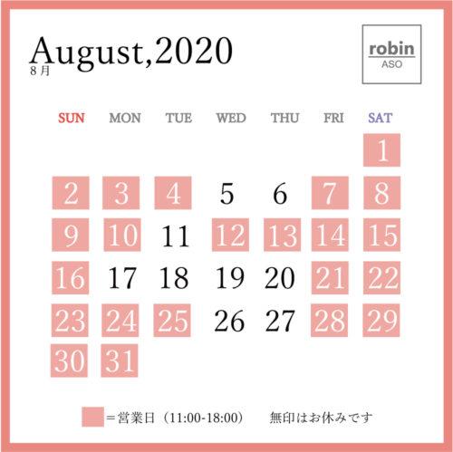 2020年八月営業日